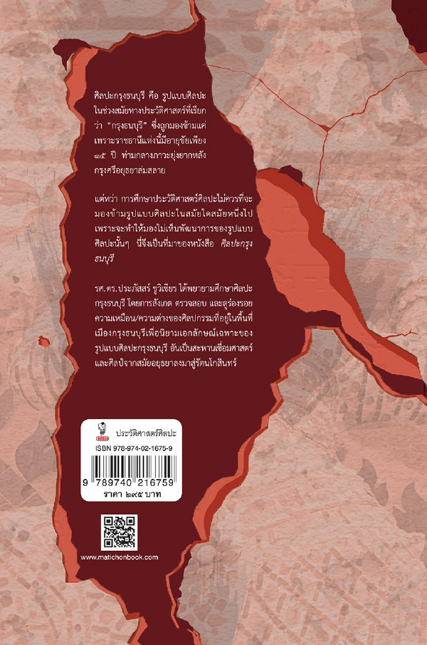 ศิลปะกรุงธนบุรี (PDF)