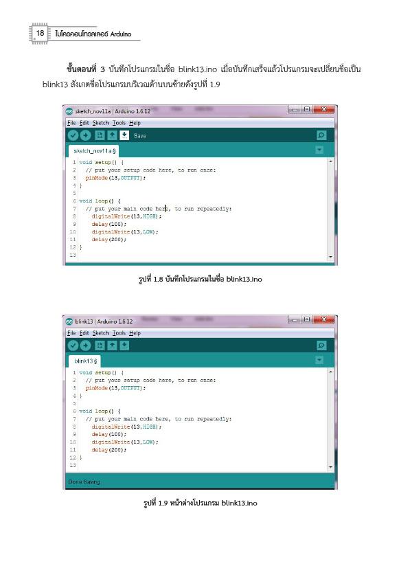 ไมโครคอนโทรลเลอร์ Arduino (PDF)