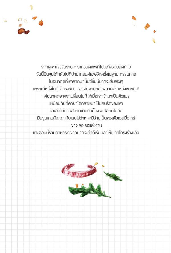 ยอดเชฟเทพนักปรุง เล่ม 9 (PDF)