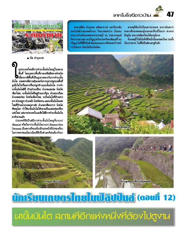 นิตยสาร เทคโนโลยีชาวบ้าน ปีที่ 32 ฉบับ 722 กรกฎาคม 2563 (PDF)