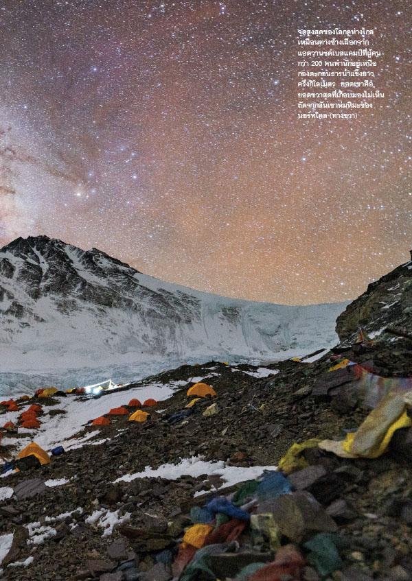 นิตยสาร National Geographic ปีที่ 19 ฉบับที่ 228 กรกฎาคม 2563 (PDF)