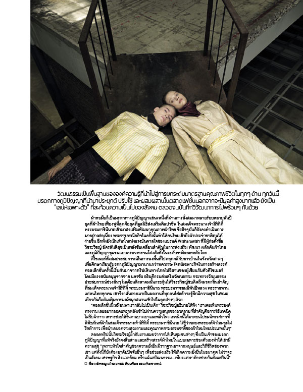 นิตยสาร Vogue Thailand October 2020 (PDF)