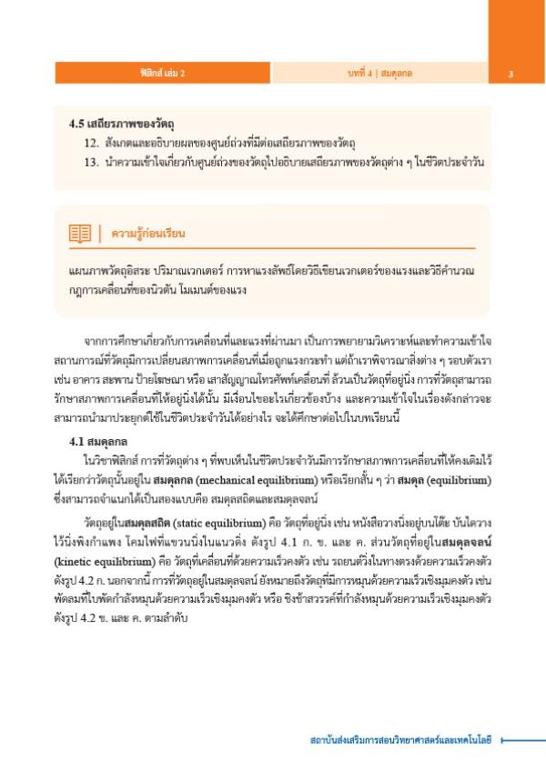 หนังสือเรียนรายวิชาเพิ่มเติมวิทยาศาสตร์และเทคโนโลยี ฟิสิกส์ ม.4 เล่ม 2 (PDF)