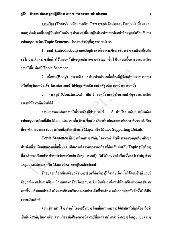 คู่มือ + ข้อสอบนักการทูตปฏิบัติการ ภาค ข กระทรวงการต่างประเทศ (PDF)