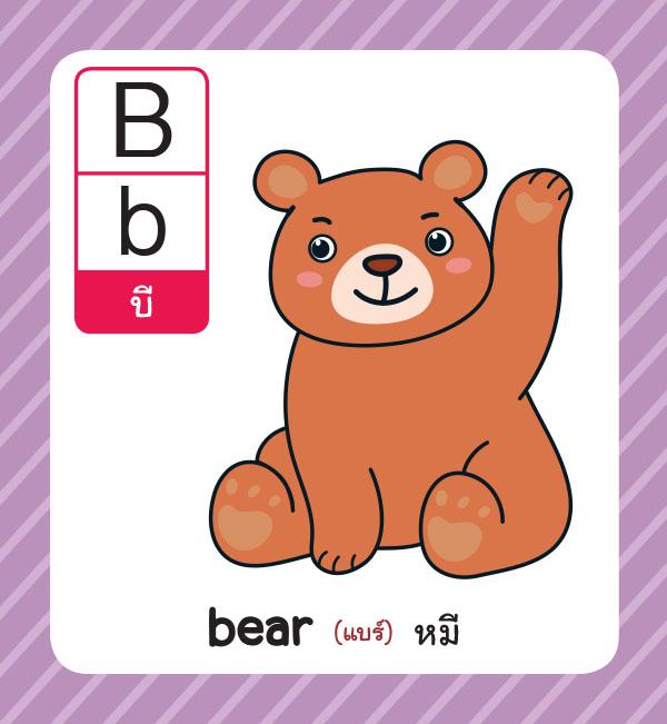 สอนหนูน้อยอ่านภาษาอังกฤษ ABC (PDF)