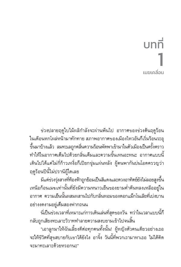ให้เสียงของคุณโอบกอดผม เล่ม 1 (PDF)