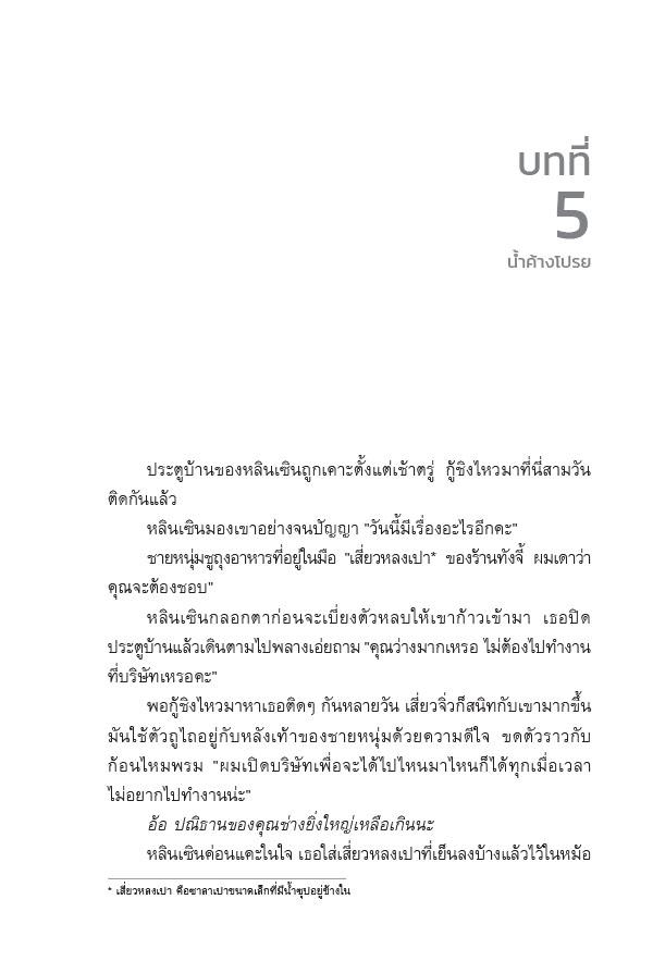 ให้เสียงของคุณโอบกอดผม เล่ม 2 (จบ) (PDF)