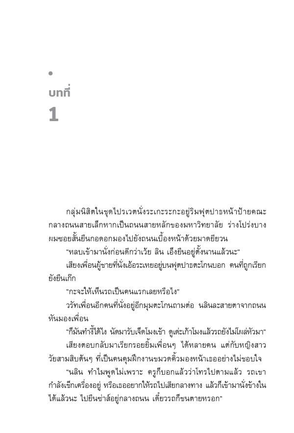 โอบทะเลไว้ด้วยไอรัก (PDF)