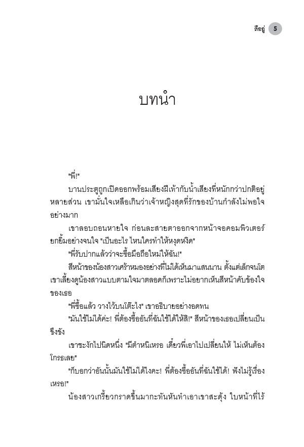 ศาลคนกระดาษ (PDF)