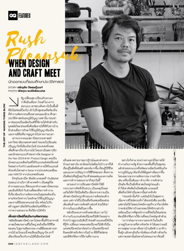 นิตยสาร GQ Thailand April 2021 (PDF)