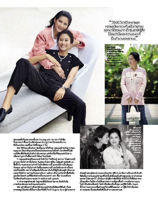 นิตยสาร Vogue Thailand April 2021 (PDF)