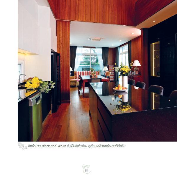 Kitchen & Nature ครัวชิดธรรมชาติ (PDF)