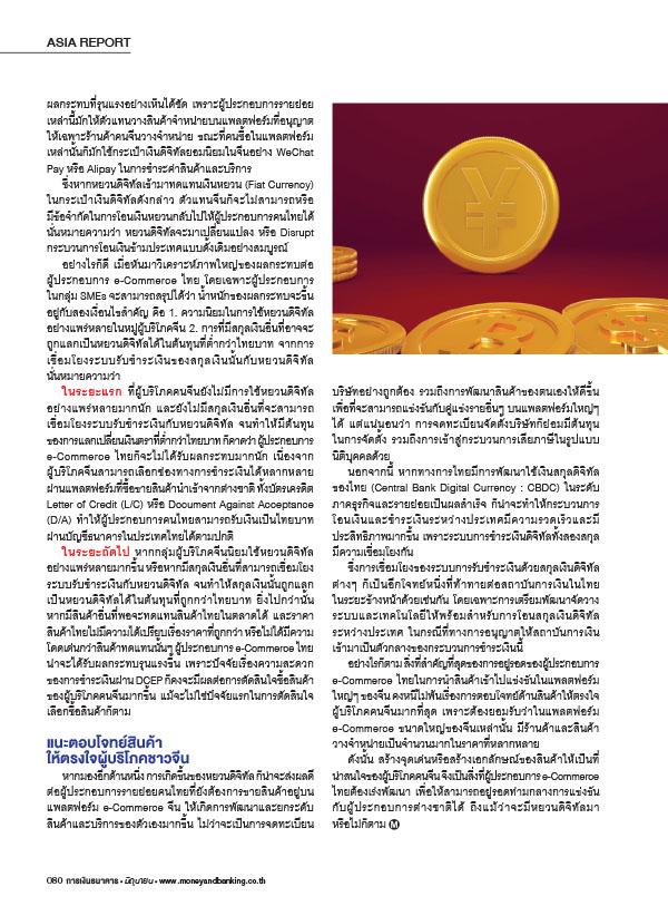นิตยสาร การเงินธนาคาร June 2021 (PDF)