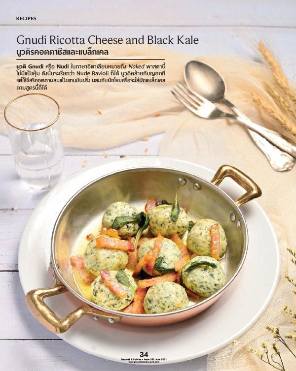 นิตยสาร Gourmet & Cuisine June 2021 (PDF)