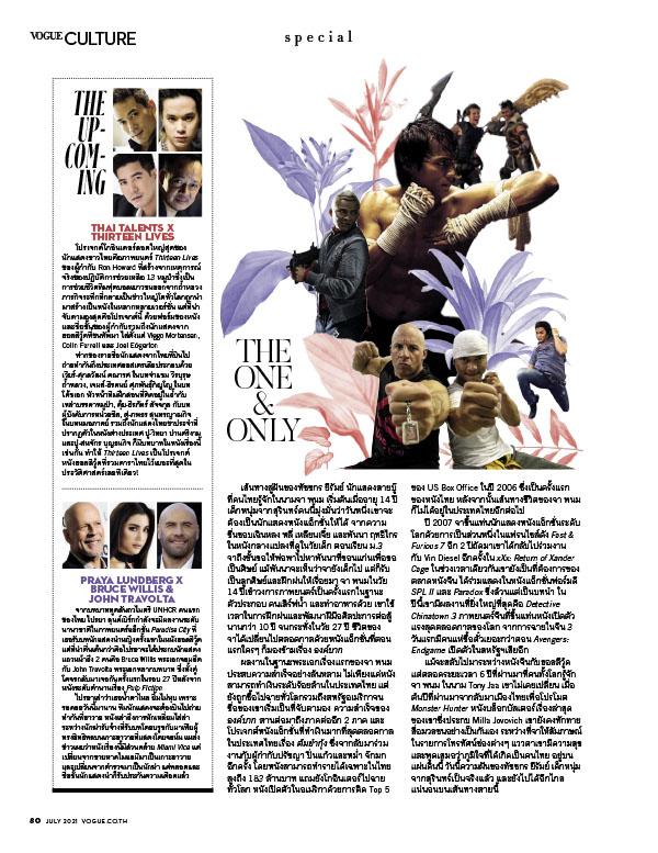 นิตยสาร Vogue Thailand July 2021 (PDF)