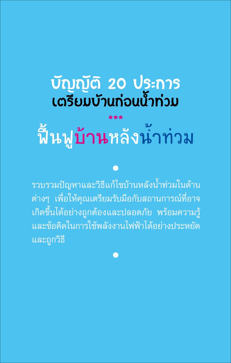 บัญญัติ 20 ประการเตรียมบ้านก่อนน้ำท่วม ฟื้นฟูบ้านหลังน้ำท่วม และพลังงานในบ้าน (PDF)