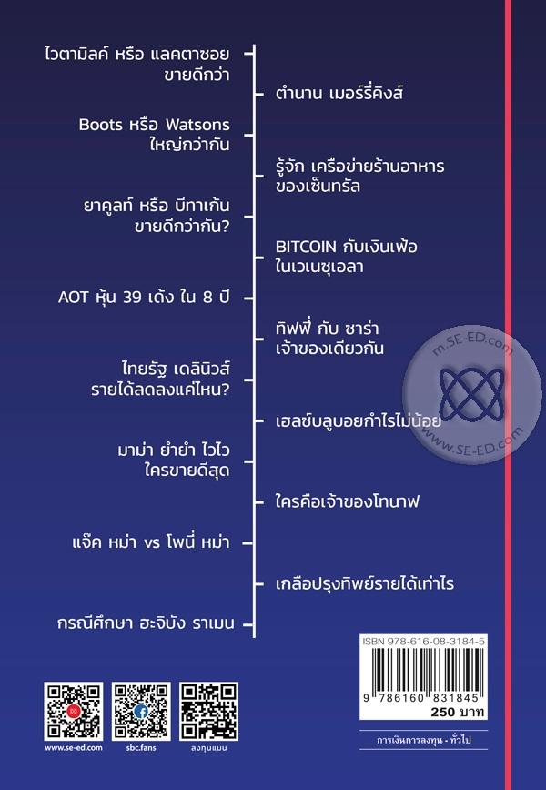 ลงทุนแมน 3.0 (ePub)