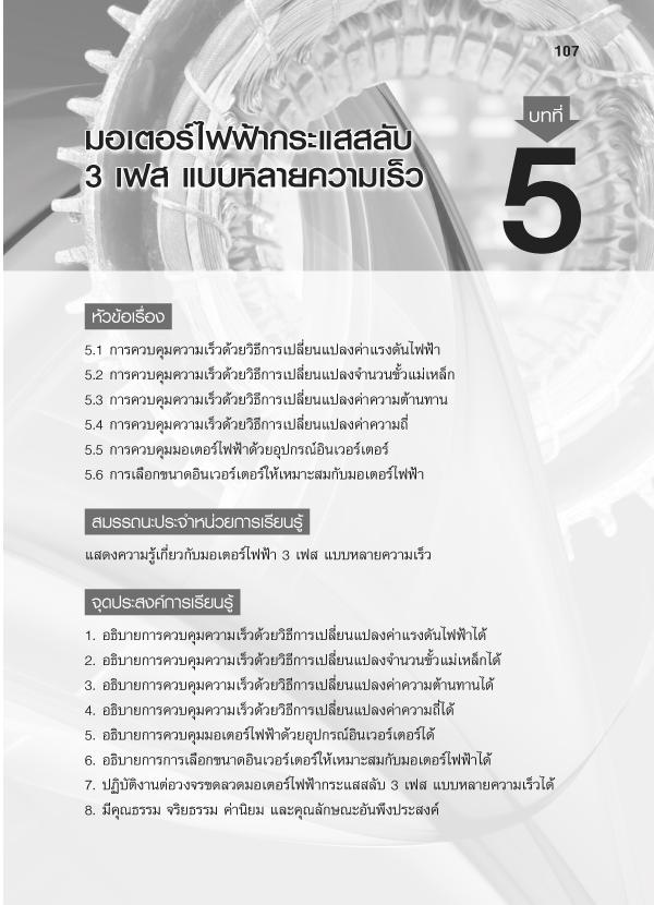 มอเตอร์ไฟฟ้ากระแสสลับ (รหัสวิชา 2104-2008) (PDF)