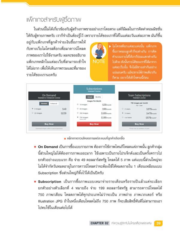 สร้างเงินล้านด้วยงานเวกเตอร์ (PDF)