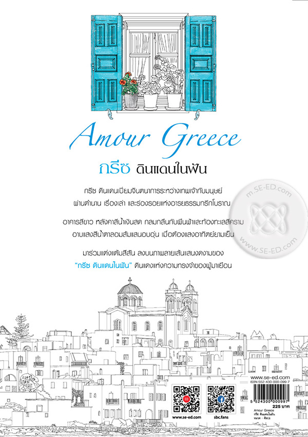 กรีซ ดินแดนในฝัน : Amour Greece +สีไม้
