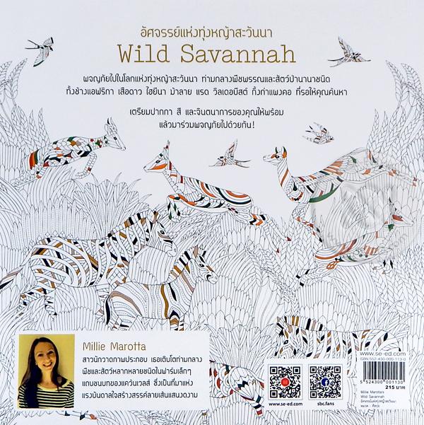 อัศจรรย์แห่งทุ่งหญ้าสะวันนา : Millie Marotta