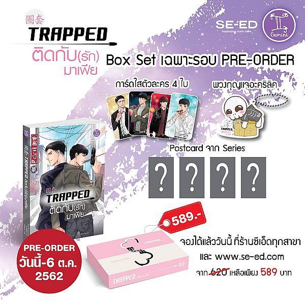 Premium Box Set : Trapped ติดกับ(รัก)มาเฟีย (บรรจุกล่อง : Set)