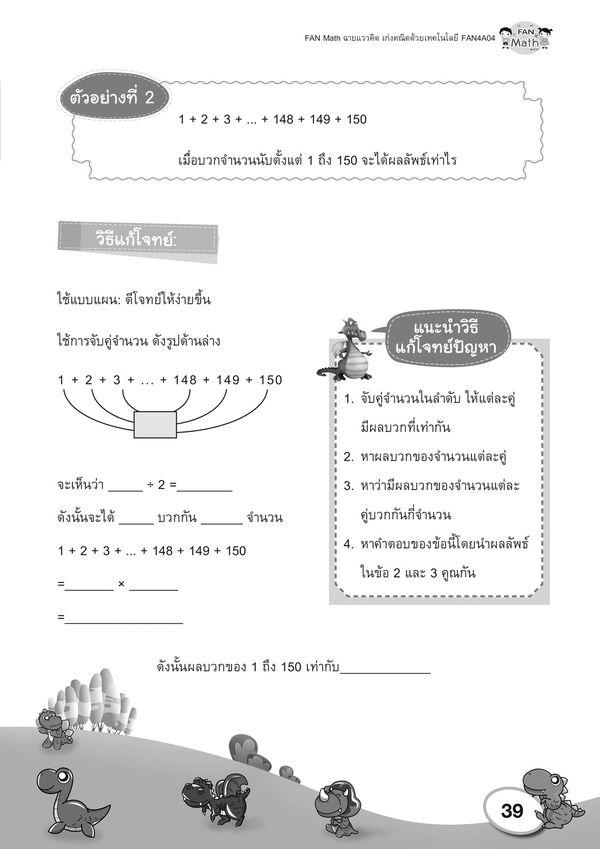 ชุดหนังสือแบบฝึกคณิตศาสตร์ FAN Math 4 เทอม 1 (Book Set)