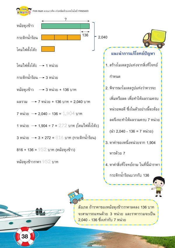 ชุดหนังสือเรียนคณิตศาสตร์ FAN Math 5 เทอม 1 (บรรจุแฟ้ม : Book Set)