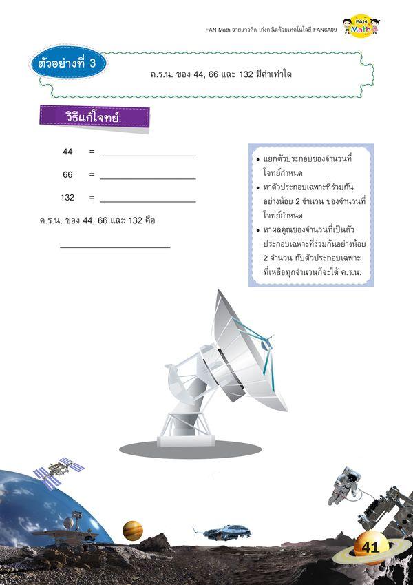 ชุดหนังสือเรียนคณิตศาสตร์ FAN Math 6 เทอม 1 (บรรจุแฟ้ม : Book Set)