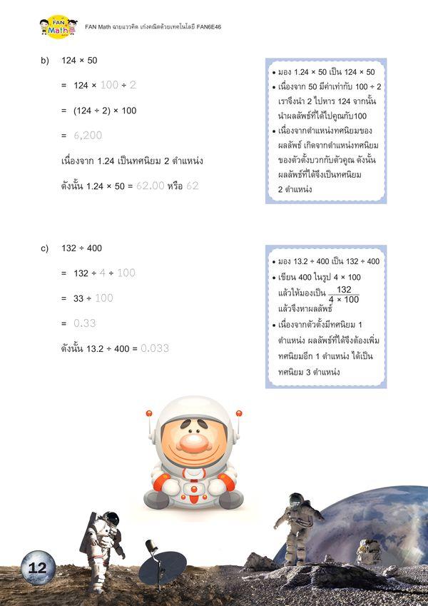 ชุดหนังสือเรียนคณิตศาสตร์ FAN Math 6 เทอม 2 (บรรจุแฟ้ม : Book Set)