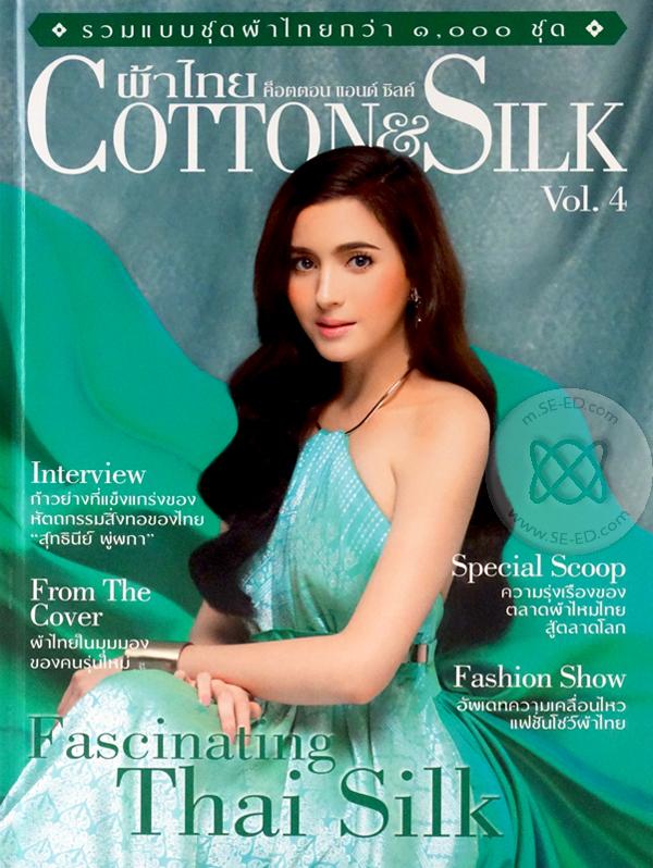 นิตยสาร Cotton & Silk Vol.4 (ปกแข็ง)