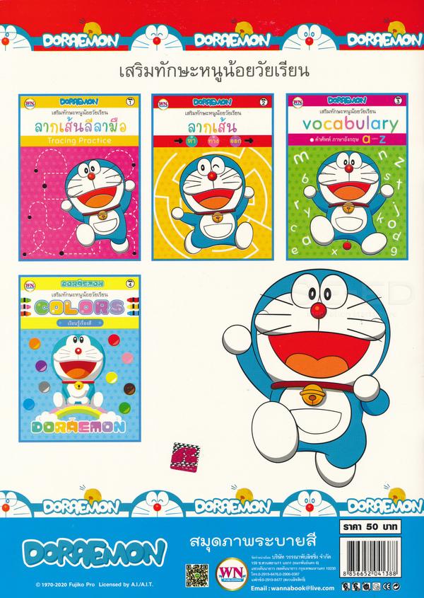 Doraemon ลากเส้น หา ทาง ออก