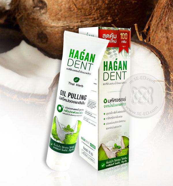 ยาสีฟันผสมน้ำมันมะพร้าว Hagan Dent ขนาด 100 กรัม