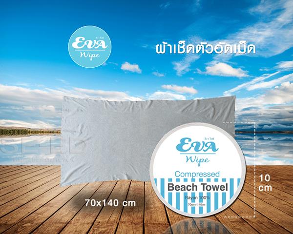 ผ้าเช็ดตัว อัดเม็ด Eva Wipe รุ่น Beach Towel