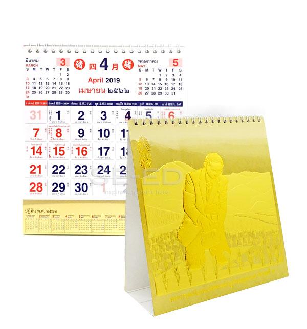 ปฏิทินตั้งโต๊ะทองเคนูน ร.9 ทรงข้าว 2562