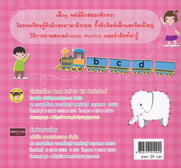 Brain Train Preschool (Age 2-3) ฝึกสมองลูกน้อยด้วยคำถามภาษาอังกฤษ ตอน Language (ทักษะทางภาษา) เล่ม 1