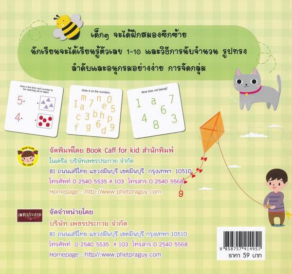 Brain Train Preschool (Age 2-3) ฝึกสมองลูกน้อยด้วยคำถามภาษาอังกฤษ ตอน Maths (ทักษะคณิตศาสตร์) เล่ม 2
