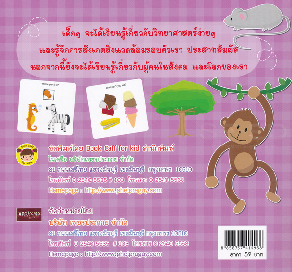 Brain Train Preschool (Age 2-3) ฝึกสมองลูกน้อยด้วยคำถามภาษาอังกฤษ ตอน Things around us (วิทยาศาสตร์ สังคม และสิ่งแวดล้อมรอบตัว) เล่ม 3