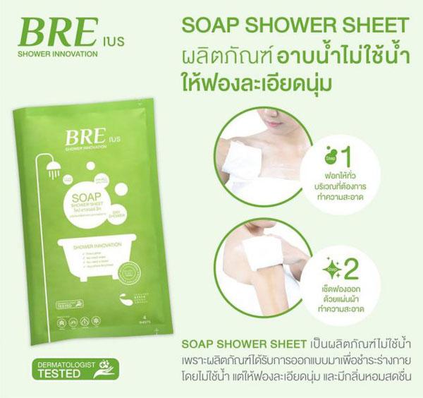 โซป ชาวเวอร์ ชีท BC01-S Set 2 คู่ : Soap Shower Sheet