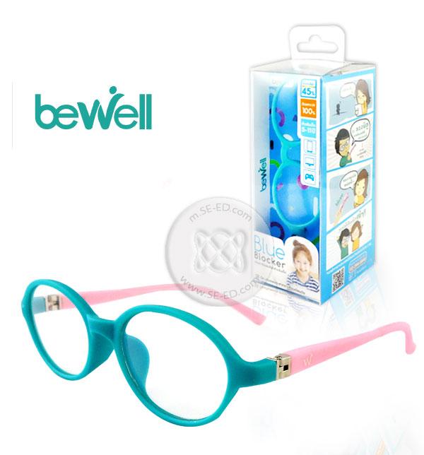 แว่นตาตัดแสงสีฟ้าเด็ก Bewell H-07 สีน้ำเงิน