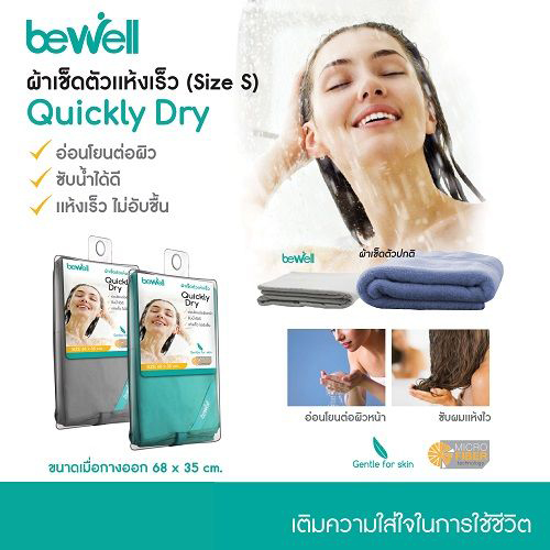 ผ้าเช็ดตัวแห้งเร็วเล็ก Bewell T-09 สีเทา