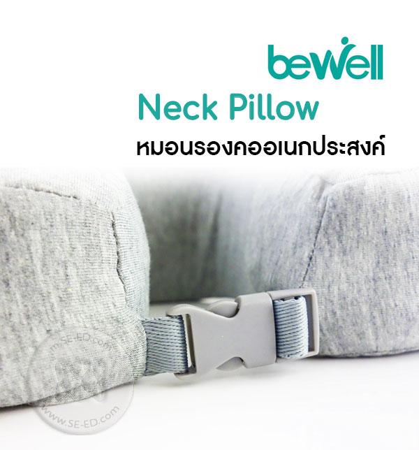 หมอนรองคออเนกประสงค์ Bewell Neck Pillow T-10 สีเทา
