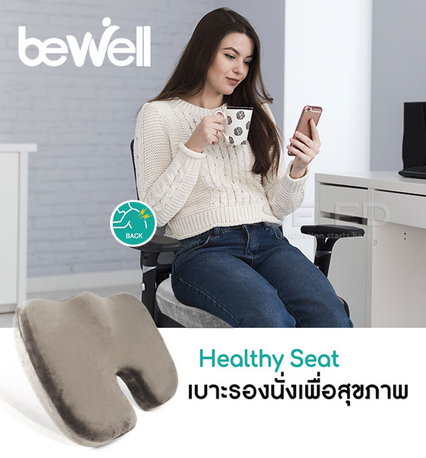 เบาะรองนั่งเพื่อสุขภาพ Bewell รุ่น HT-001 ดำ