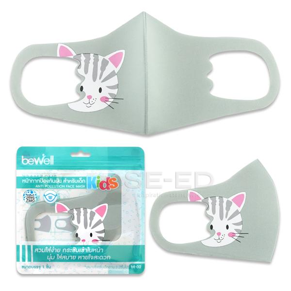 หน้ากากกันฝุ่น เด็ก Bewell Face Mask For Kid รุ่น M-02 Gray