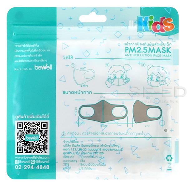 หน้ากากกันฝุ่น เด็ก Bewell Face Mask For Kid รุ่น M-02 Blue