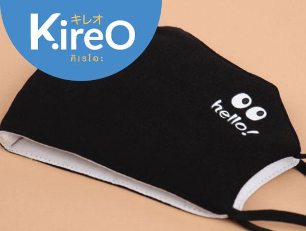 หน้ากากผ้า Kireo + แผ่นกรอง 2 ชิ้น MA-212 (คละสี)