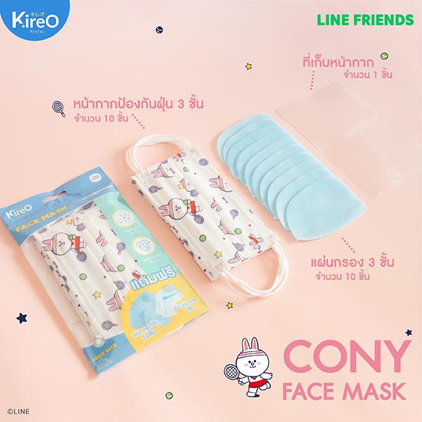 Kireo หน้ากากลิขสิทธิ์ Line MA641-CO