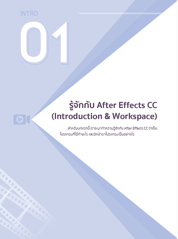 After Effects CC 2020 Professional Guide (PDF)