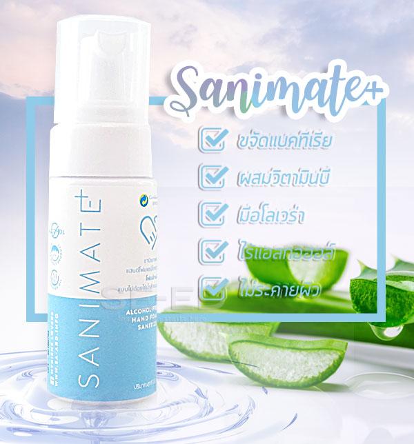 ซานิเมทพลัส แฮนด์โฟม เซนิไทเซอร์ 50 มล. : Sanimate Plus Hand Foam Sanitizer 50 ml