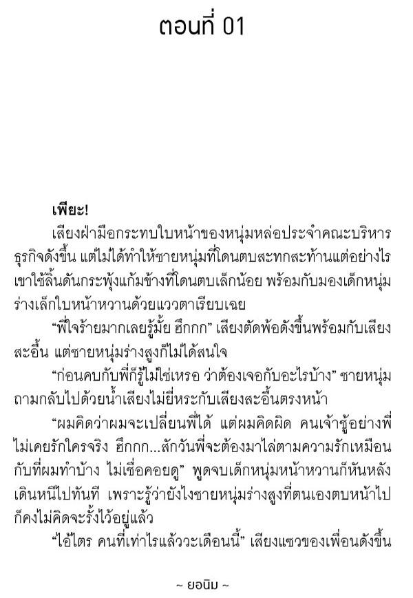 แพ้ทางรัก (PDF)